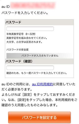 iPhone5_auid003