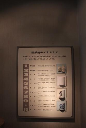 砥部焼伝統産業会館
