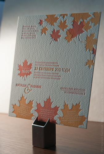 Свадебное приглашение, высокая печать в Москве
