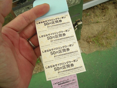 5 いまさらサイクリングチケット