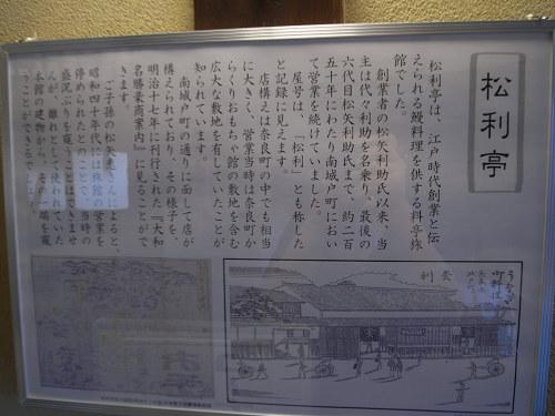 奈良町からくりおもちゃ館@ならまち-03