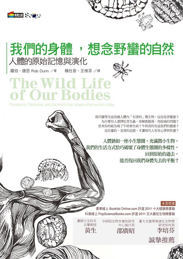 我們的身體,想念野蠻的自然:人體的原始記憶與演化