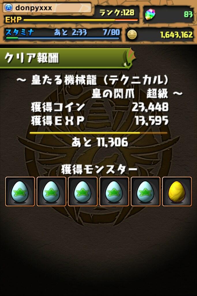 20120904205642
