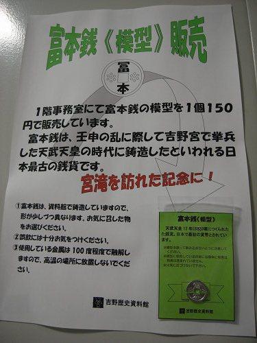 吉野歴史資料館@吉野町-06