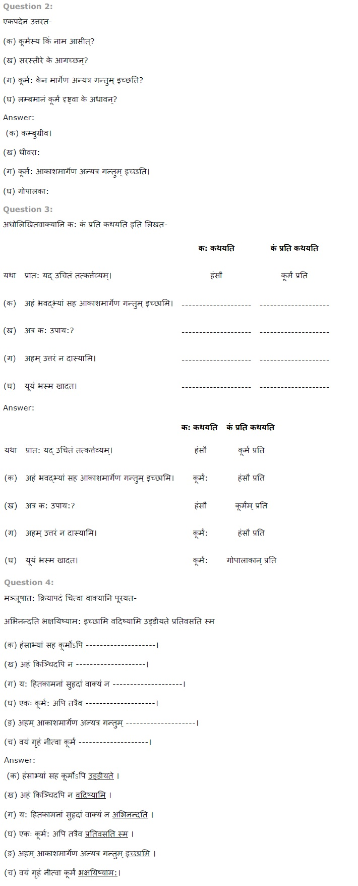 NCERT Solutions For Class 7 Sanskrit Chapter 2 दुर्बुद्धि विनश्यति PDF Download