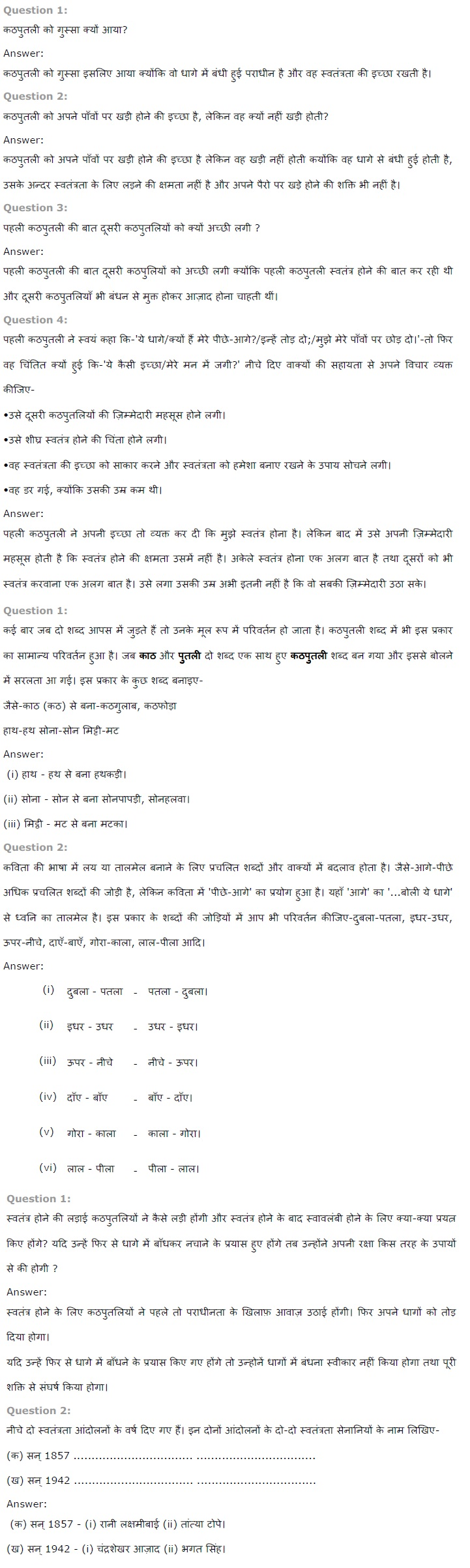 ncert solution of class 7th hindi