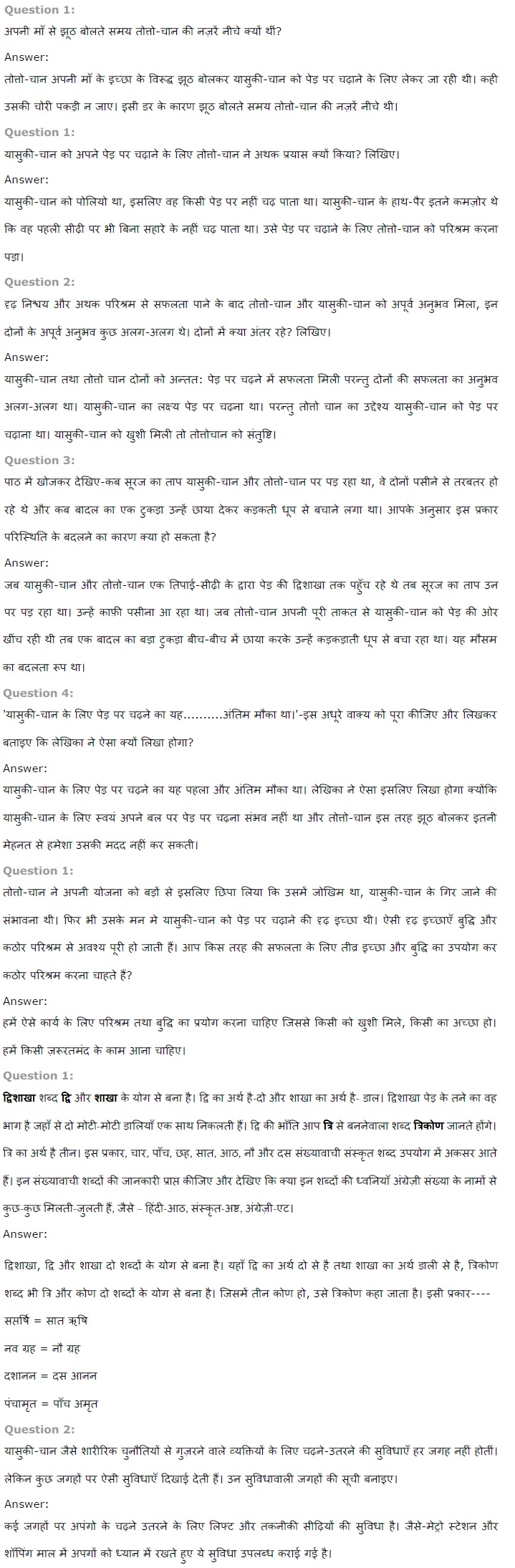 NCERT Solutions for Class 7th Hindi Chapter 10 अपूर्व अनुभव