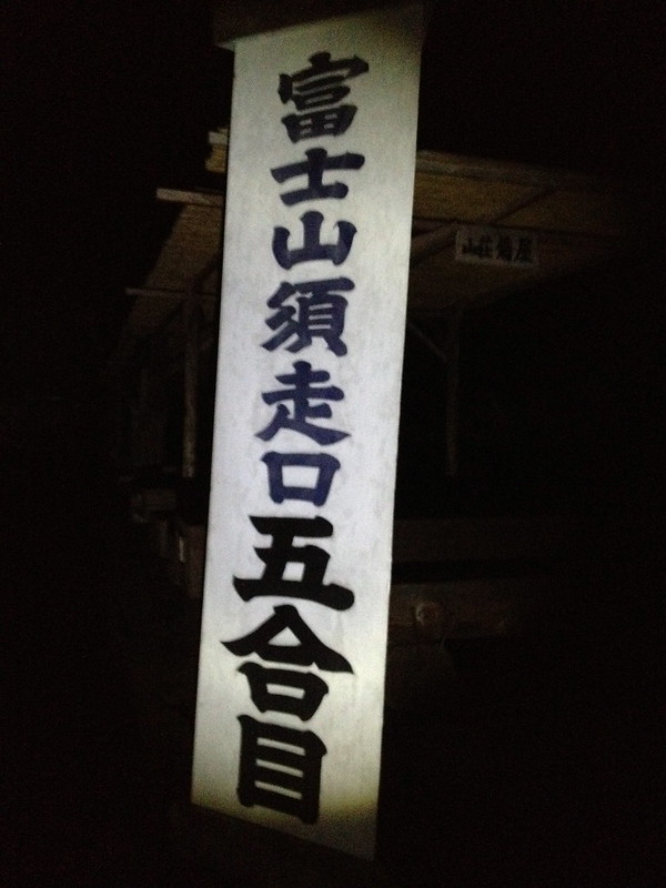 富士あざみライン 五合目に到着