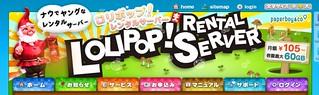 ロリポップ!レンタルサーバー - 初期費用半額キャンペーン中 月額105円~容量最大60GB