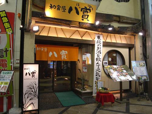 第4回あるくん奈良「まちなかバル」@奈良市-09