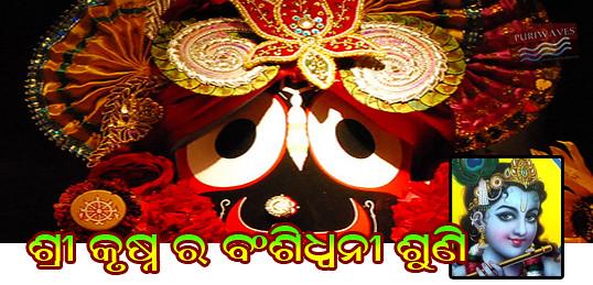 Akshaya Mohanty :: Srikrushnara Banshi Dhwani Suni
