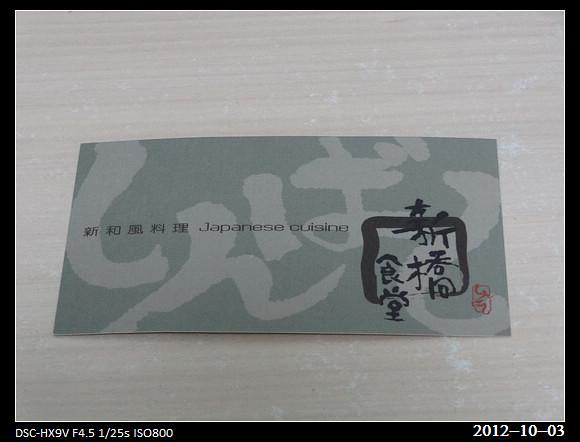 20121003_Dinner
