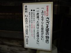 会津若松飯盛山20120906_05