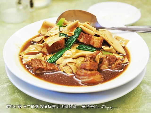 蘇杭小館 台中餐廳 食尚玩家 江浙菜合菜 9