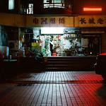 Electrical Appliance Repair Shop