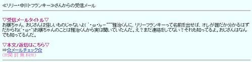 福山雅治さんからのメール