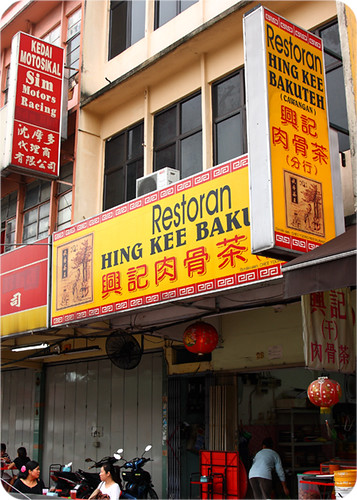 Hing-Kee-Restaurant