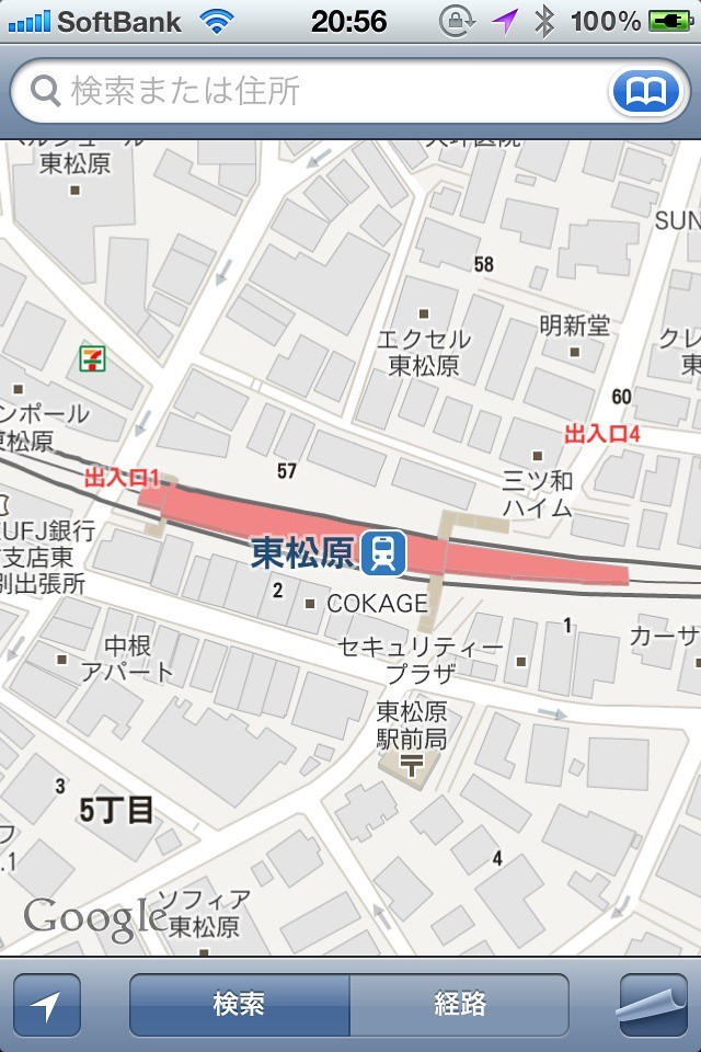 iOS5東松原