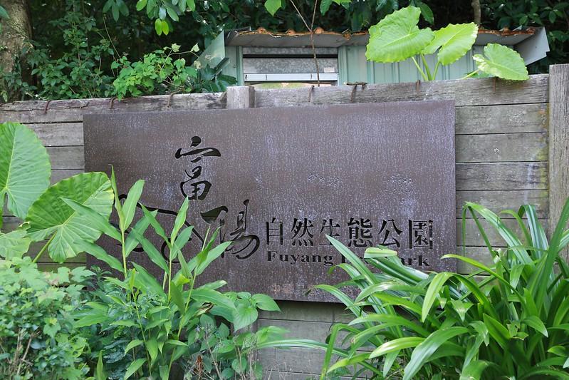 富陽生態公園招牌
