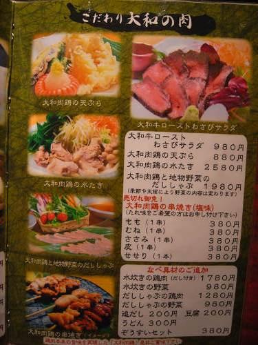 第4回あるくん奈良「まちなかバル」@奈良市-11
