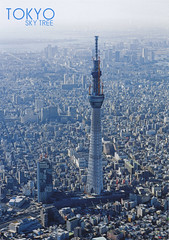 NOT Available - skytree