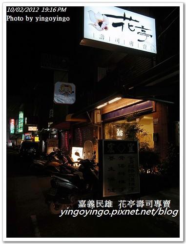 嘉義民雄_花亭壽司專賣20121002_R0080172