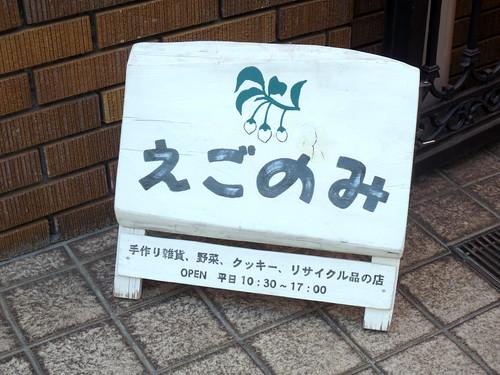 看板@えごのみ(江古田)