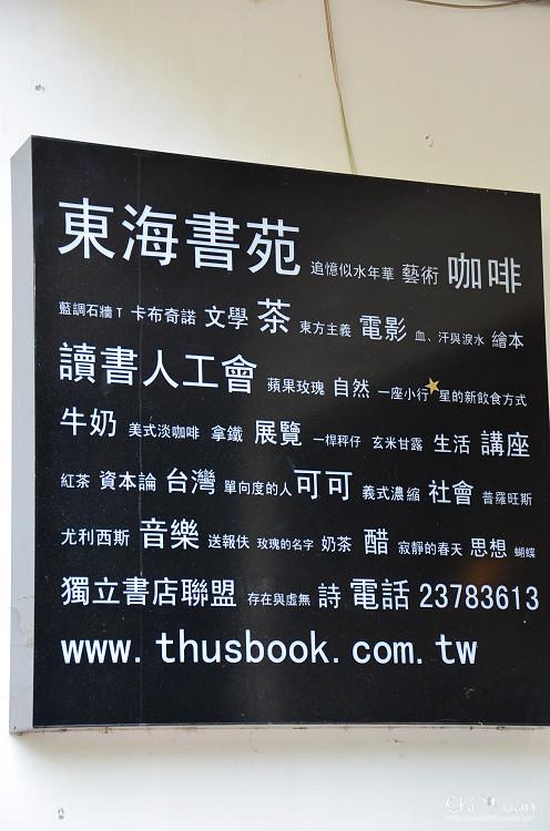 東海書苑03.jpg