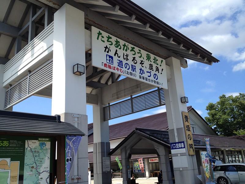 道の駅かづの
