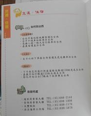 台西旅遊指南