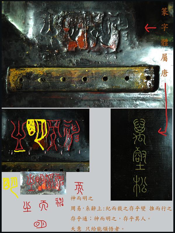 萬壑松 古琴 分析 篆字 由篆字 字體分析 完全符合唐琴 這字體 比故宮萬壑松濤 還像唐篆