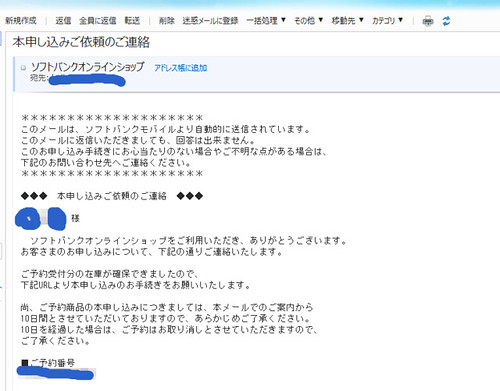 iPhone 5 本申し込み