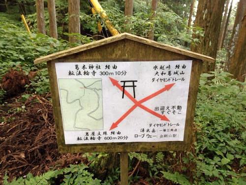 金剛山登山(高天彦神社から)-21