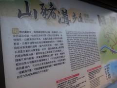 20120819-導覽說明-1
