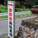 20121001-Sefukuji-1