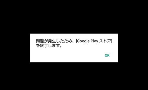 問題が発生したため、[Google Play ストア]を終了します。