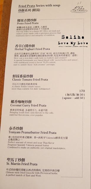新店花園新城烏來素食餐廳推薦 (6)