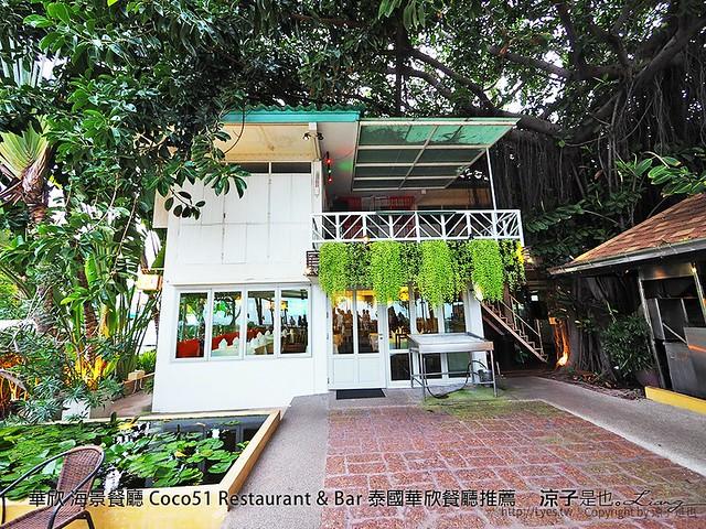 華欣 海景餐廳 Coco51 Restaurant & Bar 泰國華欣餐廳推薦 27