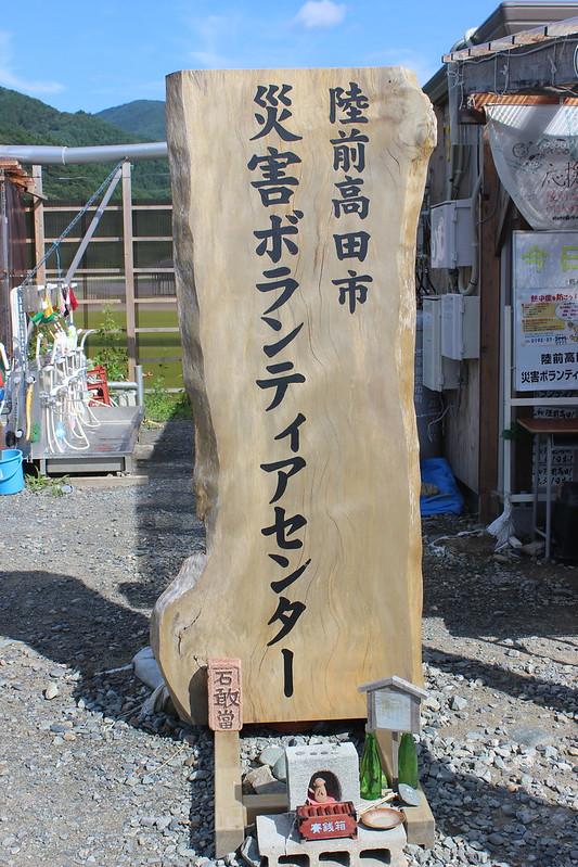 陸前高田市ボランティアセンター