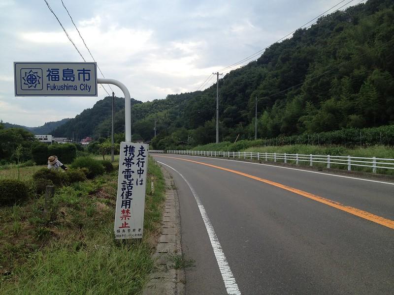 福島市入り