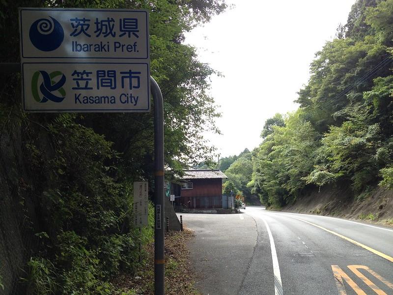 茨城県入り