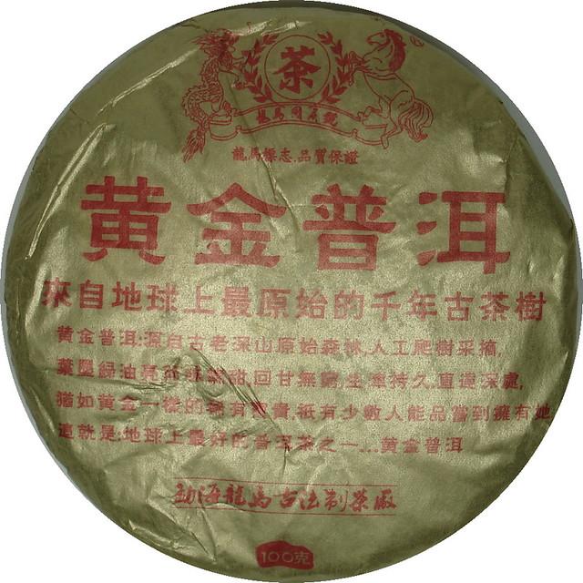12黃金普洱茶