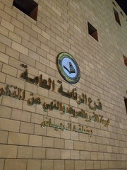 Ministerio contra el vicio