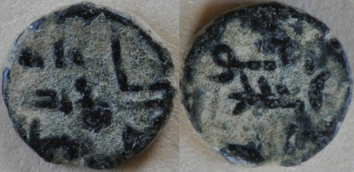 Quelques monnaies musulmanes 8014728678_88c0273306