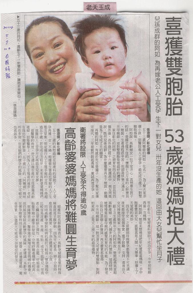 蔡鋒博蹟身世界名醫錄世界名人錄3