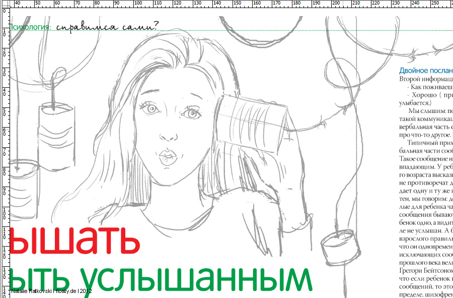 Illustration in process