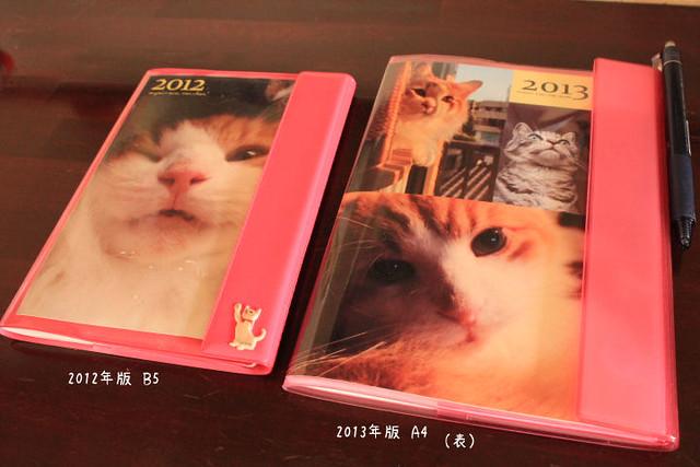 152-1手帳
