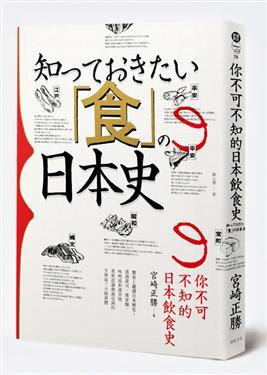 你不可不知的日本飲食史