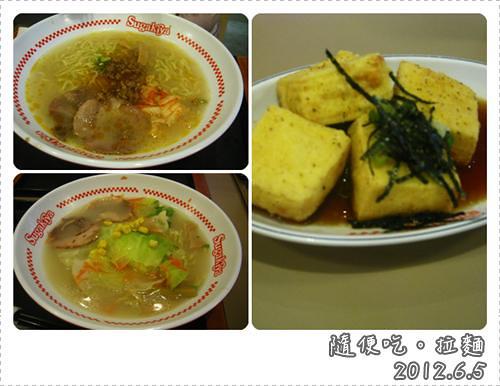 2012-隨便吃