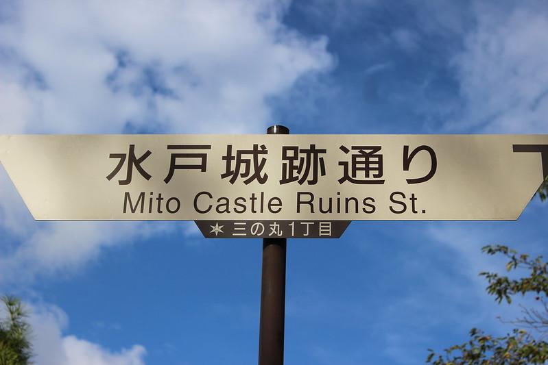 水戸城跡通りの看板
